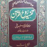 Tafseer Rooh ul Quran