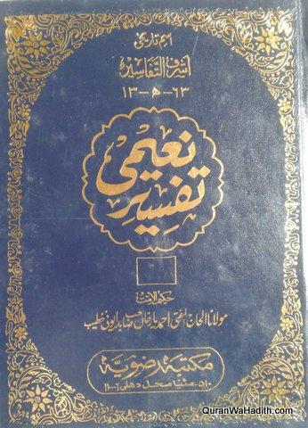 Tafseer e Naeemi, 18 Vols, تفسیر نعیمی
