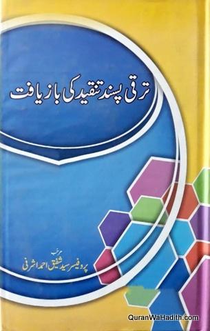 Taraqqi Pasand Tanqeed Ki Bazyaft, ترقی پسند تنقید کی بازیافت