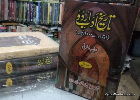 Tareekh Adab e Urdu