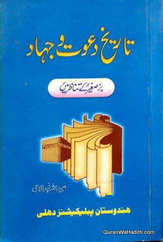 Tareekh Dawat o Jihad