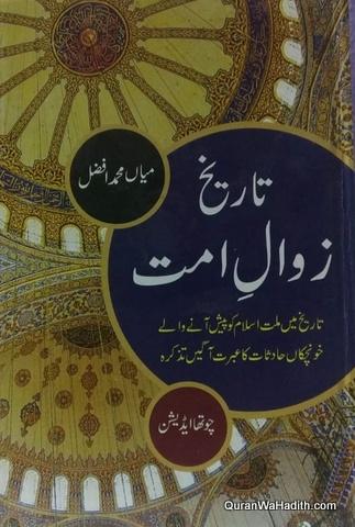 Tareekh e Zawal e Ummat
