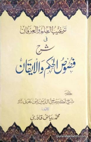 Targhib ul Ilm wal Irfan fi Sharh Fusus al Hikam wal Iqaan, Urdu