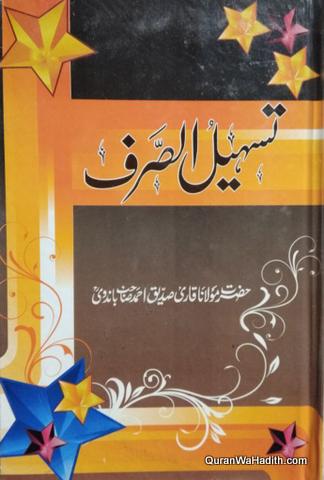 Tasheel ul Sarf, تسہیل الصرف اردو