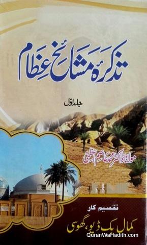 Tazkira Mashaikh e Izam, تذکرہ مشائخ عظام