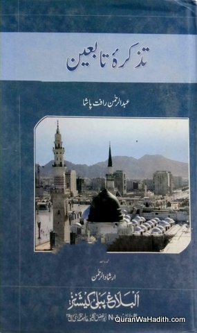 Tazkirah Tabain, تذکرہ تابعین