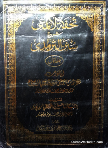 Tohfatul Almai, Sharh Sunan Tirmizi, Urdu, 8 Vols, تحفۃ الالمعی شرح سنن الترمذی اردو