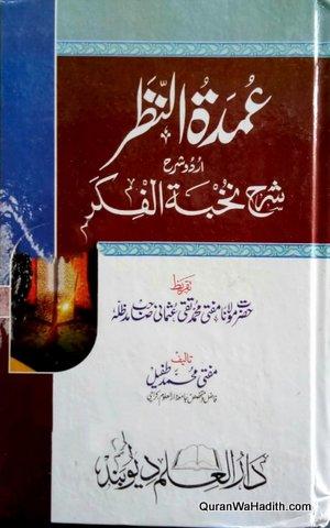 Umdat un Nazar Urdu Sharah Nukhbatul Fikr, عمدہ النظر اردو شرح نخبه الفکر