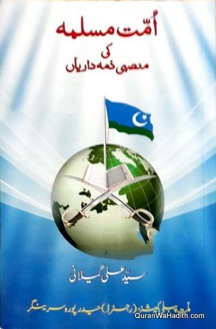 Ummat e Muslima Ki Mansabi Zimmedariya