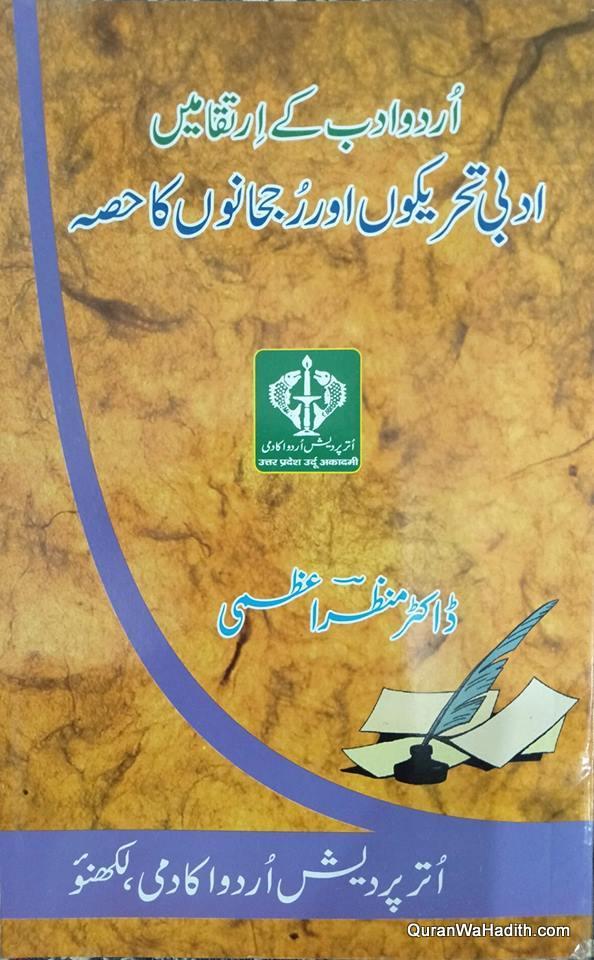 Urdu Adab Ke Irtiqa Mein Adabi Tahreekon Aur Rujhanon Ka Hissa, اردو ادب کے ارتقا میں ادبی تحریکوں اور رجحانوں کا حصہ