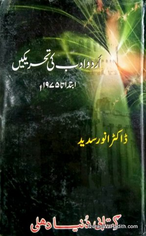Urdu Adab Ki Tehreekain