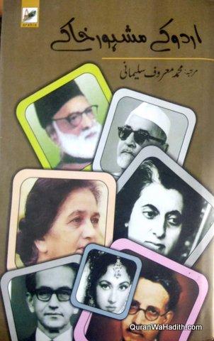 Urdu Ke Mashoor Khake, اردو کے مشہور خاکے
