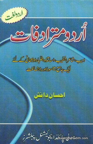 Urdu Mutaradifat