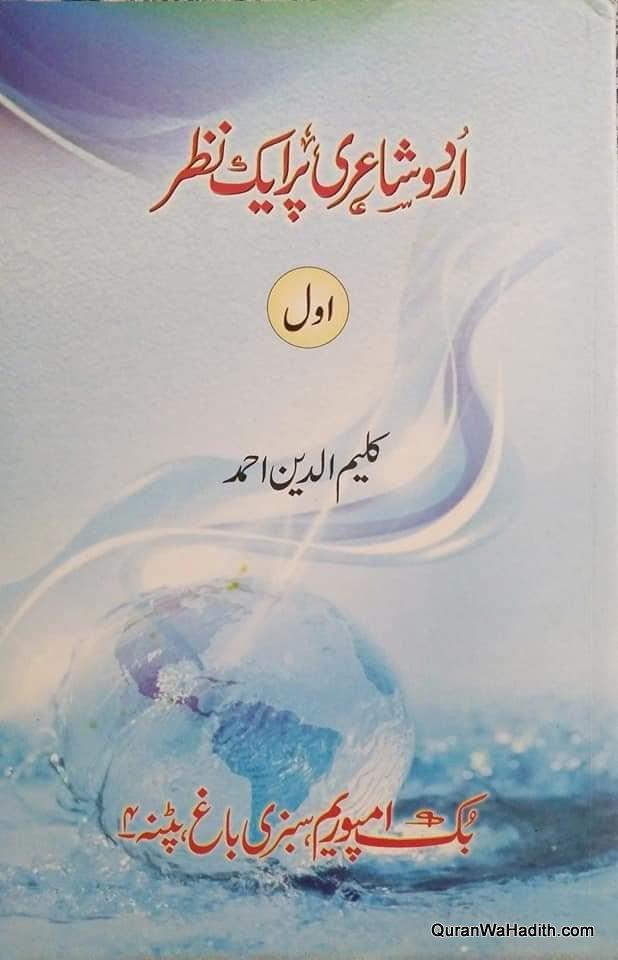 Urdu Shayari Par Ek Nazar
