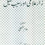Zaar Allami Aur Sabab e Sqeel
