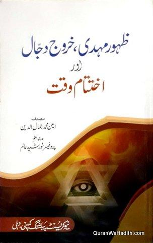 Zahoor e Mahdi Khurooj e Dajjal Aur Ikhtitam e Waqt, ظہور مہدی خروج دجل اور اختتام وقت