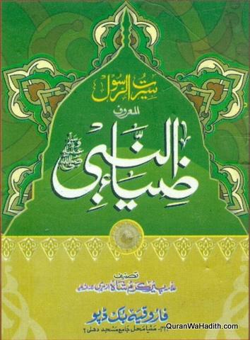 Zia un Nabi Seerat un Nabi Urdu, 7 Vols, ضیاء النبی سیرت النبی اردو