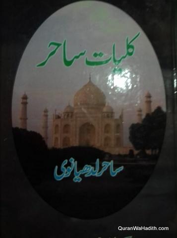 kulliyat e Sahir Ludhianvi
