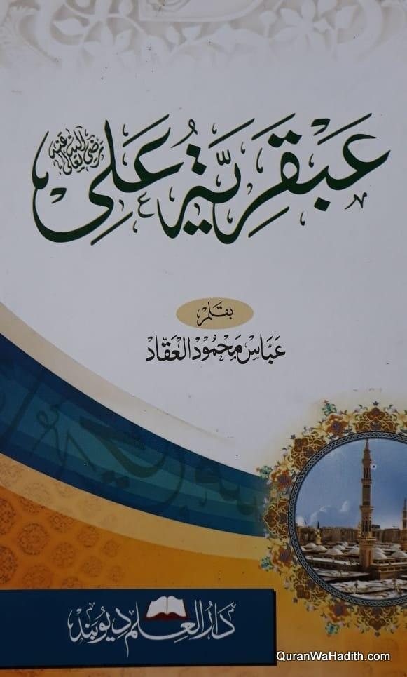Abqariyyah Ali, عبقرية علي