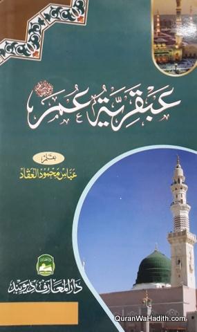 Abqariyyah Umar, عبقرية عمر