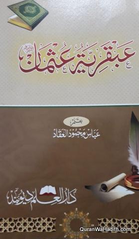 Abqariyyah Usman, عبقرية عثمان