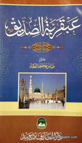 Abqariyyah al Siddiq, عبقرية الصديق