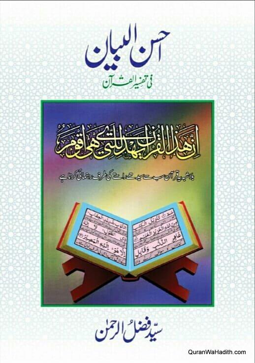Ahsan ul Bayan fi Tafseer ul Quran