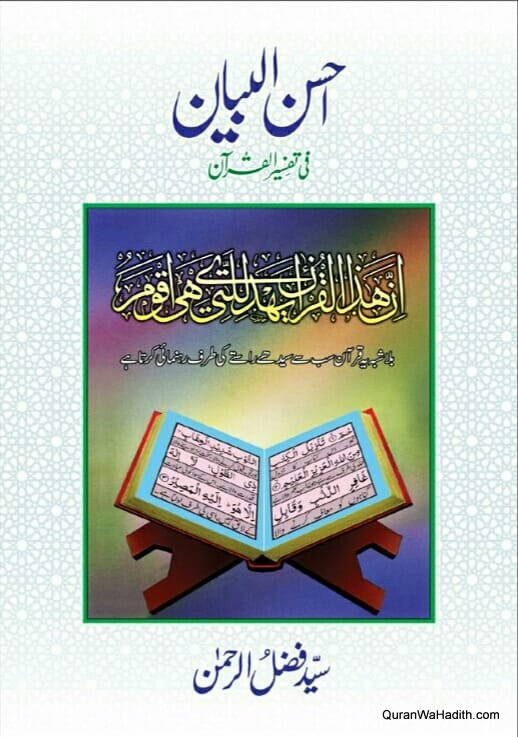 Ahsan ul Bayan fi Tafseer ul Quran, 8 Vols, احسن البیان فی تفسیر القرآن