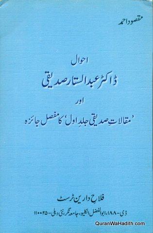Ahwal Dr Abdul Sattar Siddiqui, احوال ڈاکٹر عبد الستار صدیقی