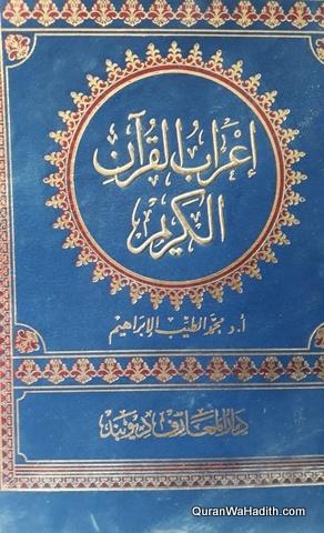 Airab al Quran al Kareem Arabic, اعراب القران الكريم