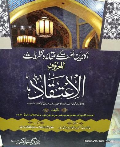 Al Aiteqad Urdu