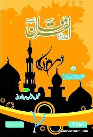 Al Furqan Magazine, Monthly, الفرقان رسالہ ماہنامہ