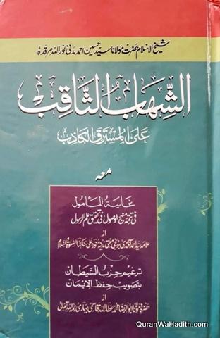 Al Shahab al Saqib Ala Mustaraq al Kazib, Urdu, الشهاب الثاقب على المسترق الكاذب, اردو