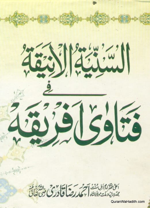 Al Sunniah al Aniqah fi Fatawa Africa, السنیۃ الانیقۃ فی فتاویٰ افریقہ