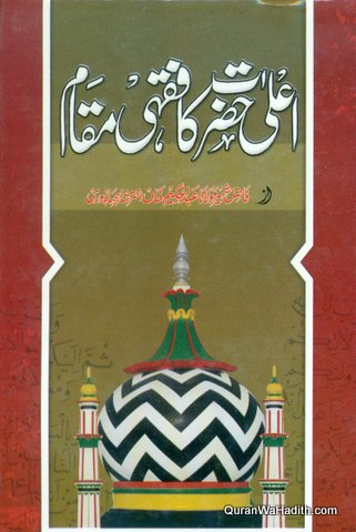 Ala Hazrat Ka Fiqhi Maqam, اعلی حضرت کا فقہی مقام