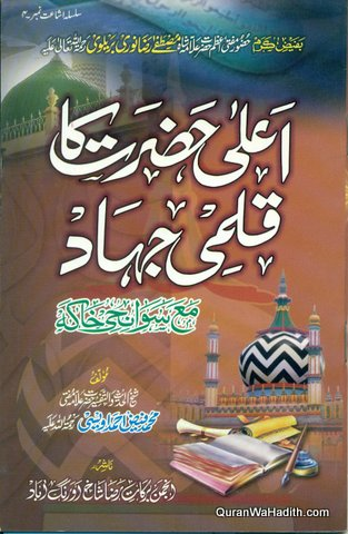 Ala Hazrat Ka Qalami Jihad, اعلیٰ حضرت کا قلمی جہاد