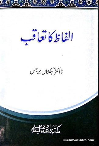 Alfaz Ka Taqub