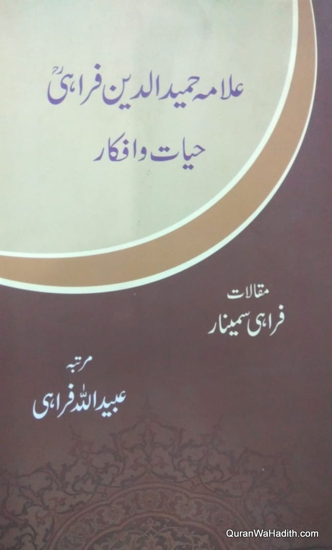 Allama Hamiduddin Farahi Hayat o Afkar, علامہ حمیدالدین فراہی حیات و افکار