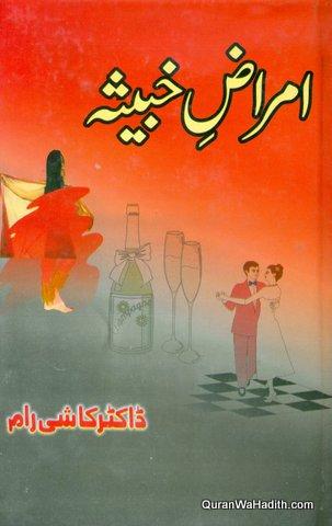 Amraz e Khabisa, امراض خبیثہ