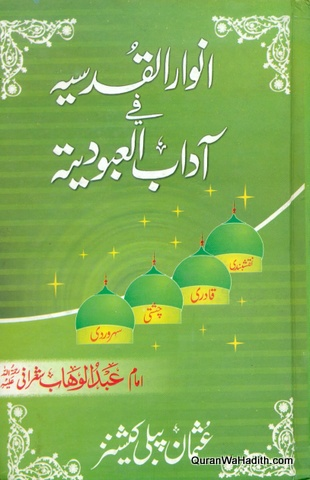 Anwar ul Qudsia