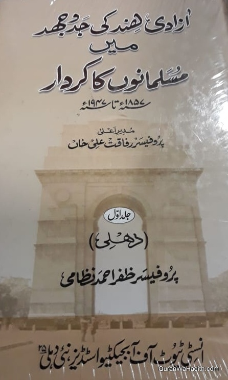 Azadi e Hind Ki Jad o Jehad Me Musalmano Ka Kirdar, 3 Vols, آزادی ہند کی جد و جھد