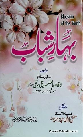 Bahar e Shabab, بہار شباب
