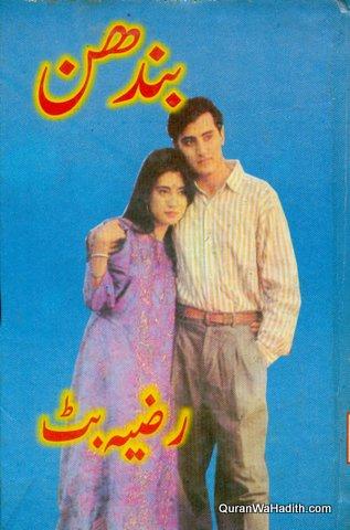 Bandhan Novel