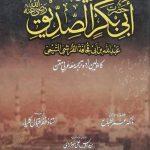 Diwan e Hazrat Abu Bakr Siddiq