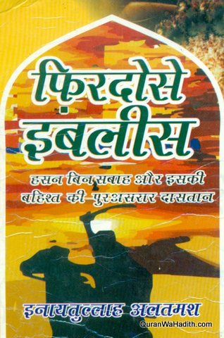 Firdaus e Iblees Novel Hindi, 2 Vols, फ़िरदोसे इब्लीस