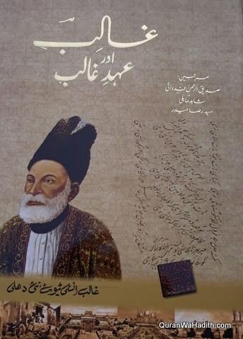 Ghalib Aur Ahad e Ghalib, Multi Color, غالب اور عہد غالب