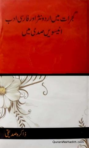 Gujarat Me Urdu Nasr Aur Farsi Adab