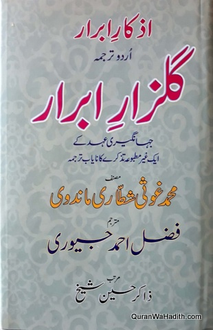 Gulzar e Abrar Urdu, گلزارِ ابرار