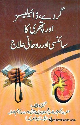 Gurde Dialysis Aur Pathri Ka Sciensi Aur Ruhani Ilaj, گردے ڈائیلیسز اور پتھری کا سائنسی اور روحانی علاج