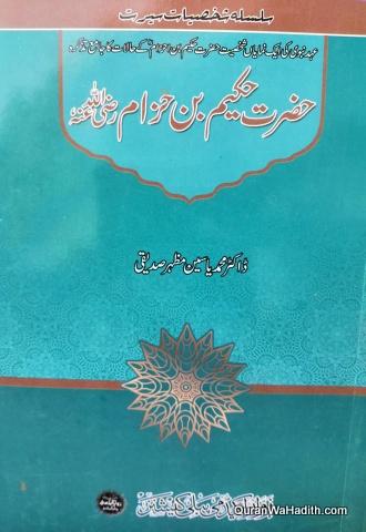 Hazrat Hakim bin Hizam